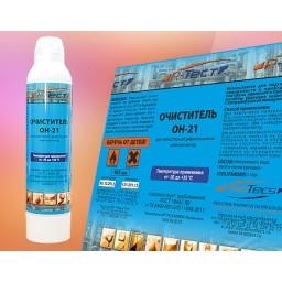 Очиститель низкотемпературный R-Тест ОН-21