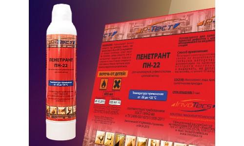 Пенетрант низкотемпературный R-Тест ПН-22